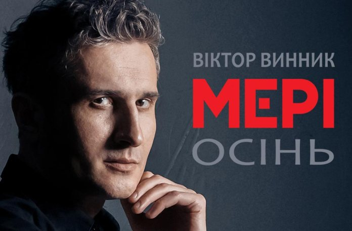 «Осінь» – нова пісня від Віктора Винника і МЕРІ