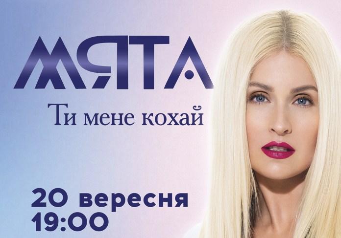 Співачка Мята виступить у найбільшому клубі Західної України