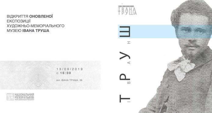 У п'ятницю відбудеться відкриття оновленої експозиції музею Івана Труша