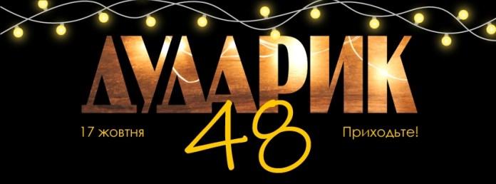 Академічна капела «Дударик» запрошує на своє 48-ліття