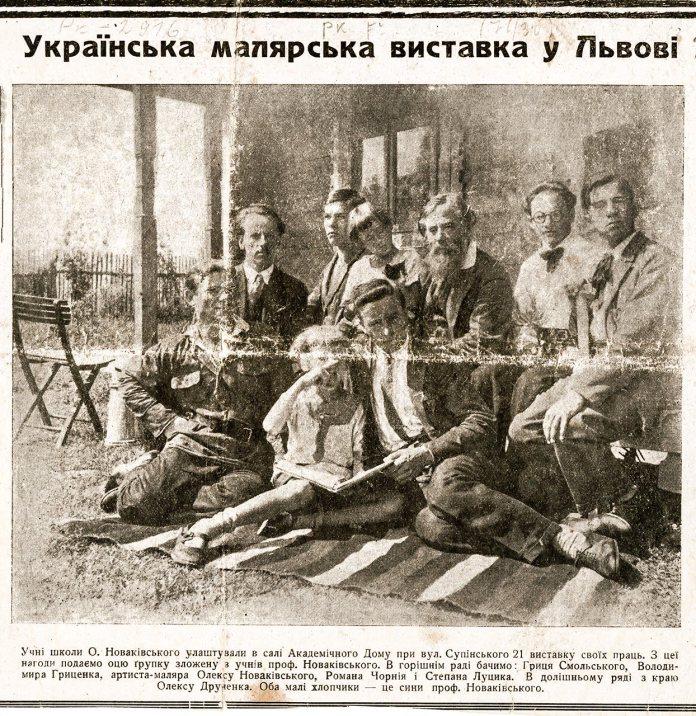 1.Газетне оголошення про І звітну виставку учнів Мистецької школи Олекси Новаківського, 1926