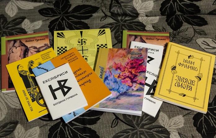 Книжки, які написав або ілюстрував Богдан Гурман