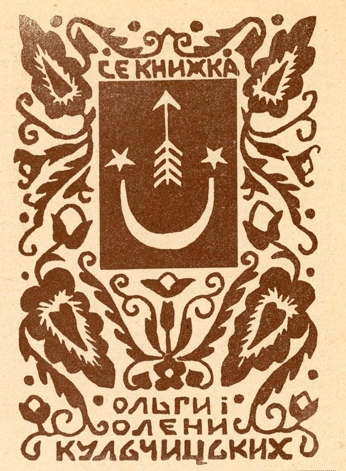 Екслібрис Ольги і Олени Кульчицьких