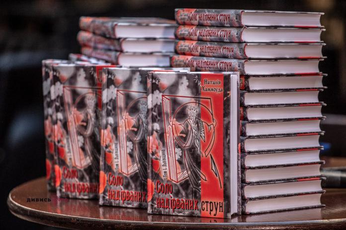 Збірка «Соло надірваних струн». Фото Дивись.info
