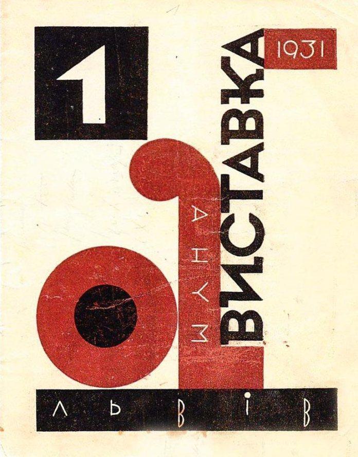 3.І виставка Асоціації незалежних українських мистців (АНУМ), 1931