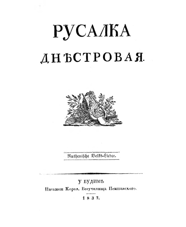 "Обкладинка ""Русалки Дністрової"". Фото з https://uk.wikipedia.org"