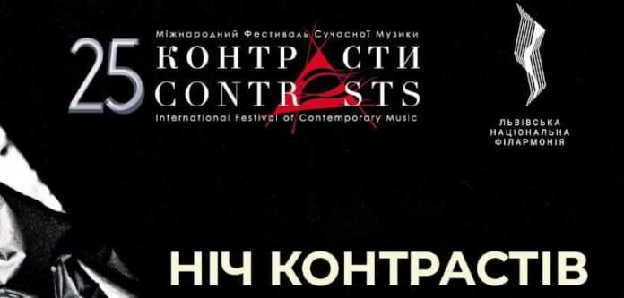 Львів'ян запрошують на «Ніч контрастів»