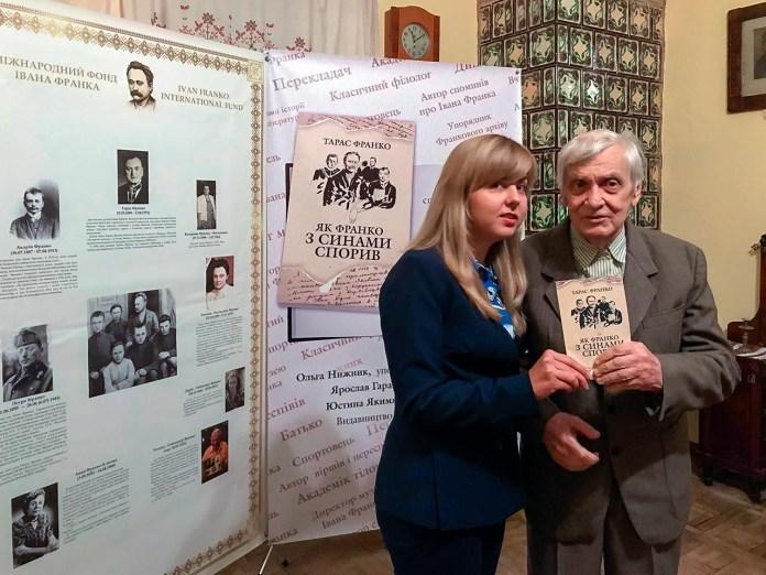 У Києві презентували збірку споминів Франкового сина