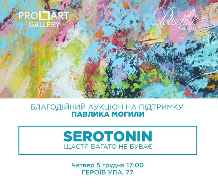 У Львові пройде благодійний аукціон на підтримку Павлика Могили