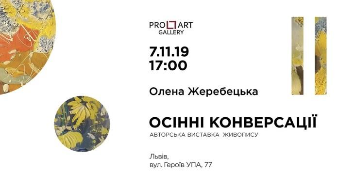 Виставка «Осінні конверсації» художниці Олени Жеребецької відкриється у Львові