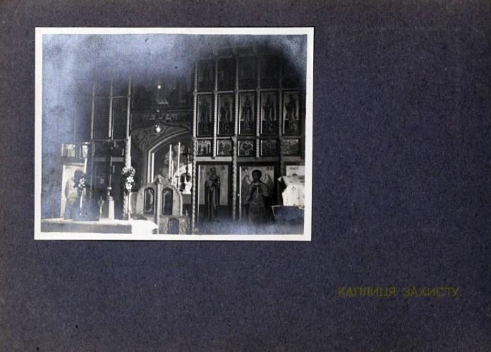 Дім Захисту УСС. Каплиця, 1915-16 рр.