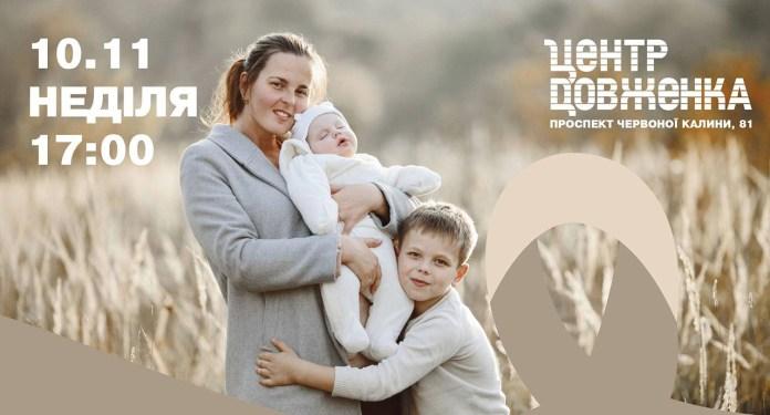Львів`ян закликають прийти на концерт задля порятунку онкохворої матері двох діток