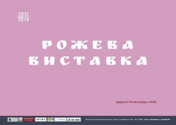 Сьогодні у Львові відкриється Рожева виставка