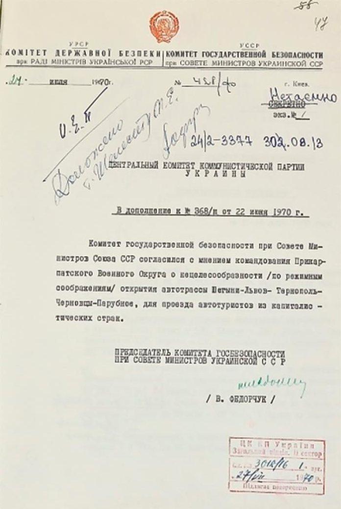 Рекомендація КДБ не відкривати трасу Шегині-Львів для іноземних туристів, 1970 (ГДА СБУ)