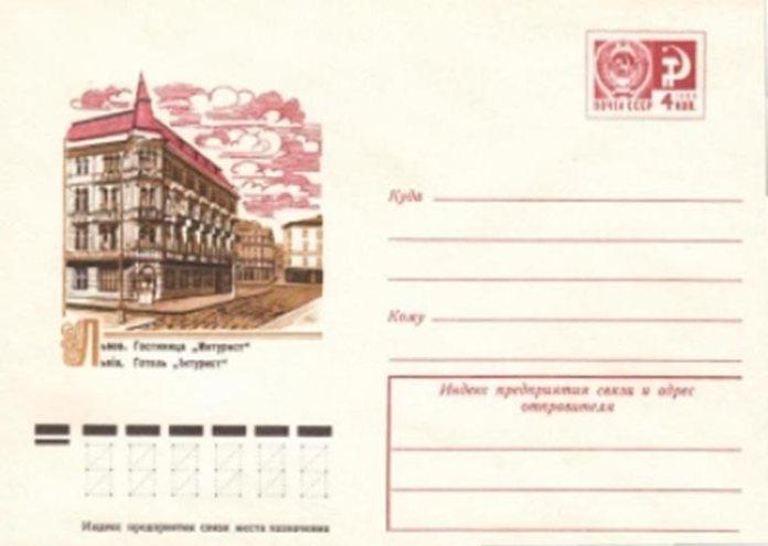 """Поштовий конверт із зображенням львівського """"Інтуриста"""", 1966"""