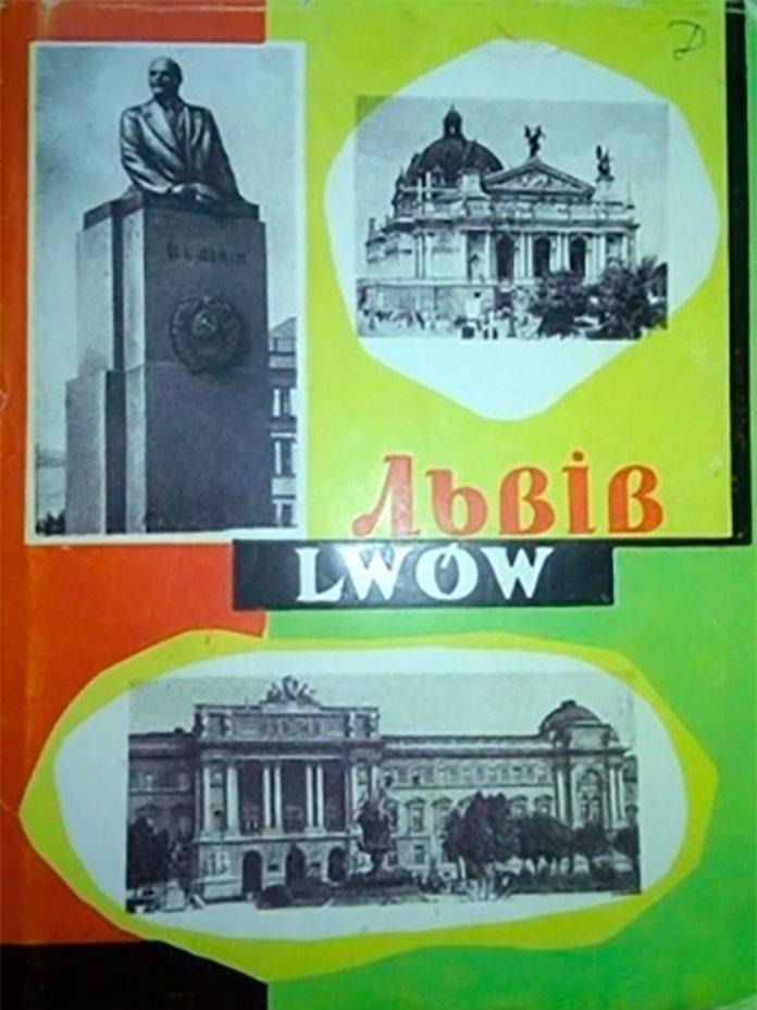Обкладинка туристичного путівника Львовом, 1961
