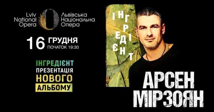 Сьогодні Ансен Мірзоян презентує львів'янам альбом «Інгредієнт»