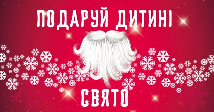 «Дударик» закликає львів'ян долучитись до ініціативи «Подаруй дитині свято»