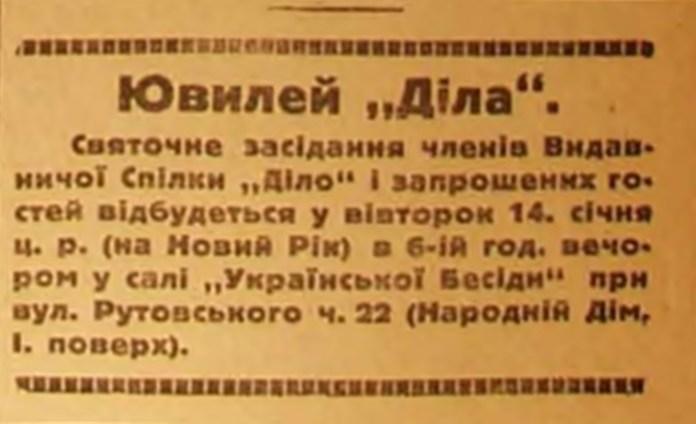 """Повідомлення про святкування ювілею """"Діла"""", 1930 р."""