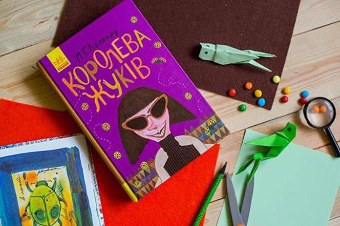 """Книжка """"Королева жуків"""". Видавництво """"Ранок"""""""