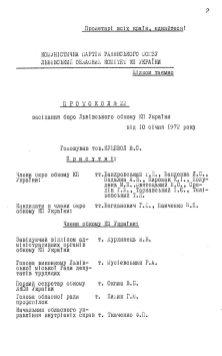 Протокол засідання бюро Львівського обкому КП України від 10 січня 1972