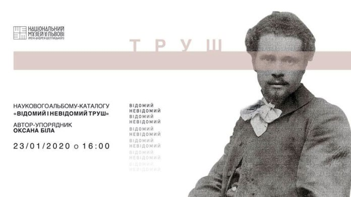 Національний музей запрошує на презентацію наукового альбому-каталогу «Відомий і невідомий Труш»