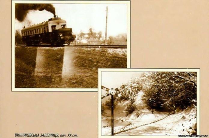 Винниківська залізниця, початок ХХ століття
