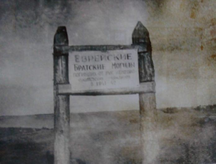 Перший пам'ятний знак на місці розстрілу євреїв у Сосонках.  З експозиції РОКМ