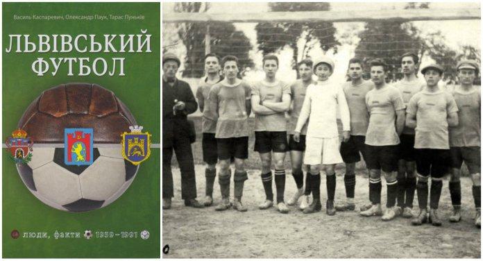 У Львові презентують унікальну книгу про львівський футбол