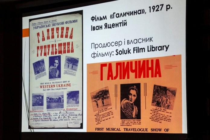 Презентація віднайдених фільмів Юліана Дороша. Фото Ігоря Сальнікова