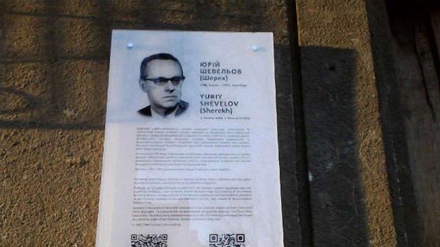 Таблиця на честь Ю. Шевельова у Львові. Фото з https://zaxid.net/