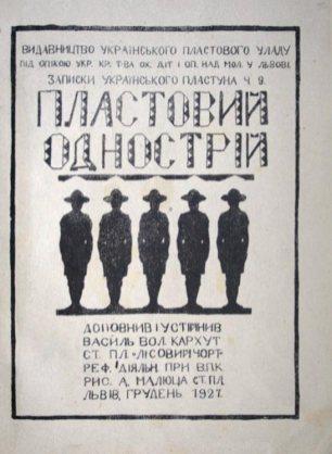 Обкладинка видання «Пластовий однострій» авторства Антона Малюци, 1927