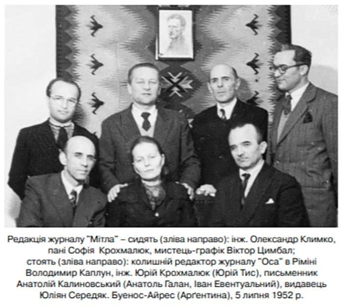 Олександр Климко серед співробітників часопису «Мітла» (сидить перший зліва)