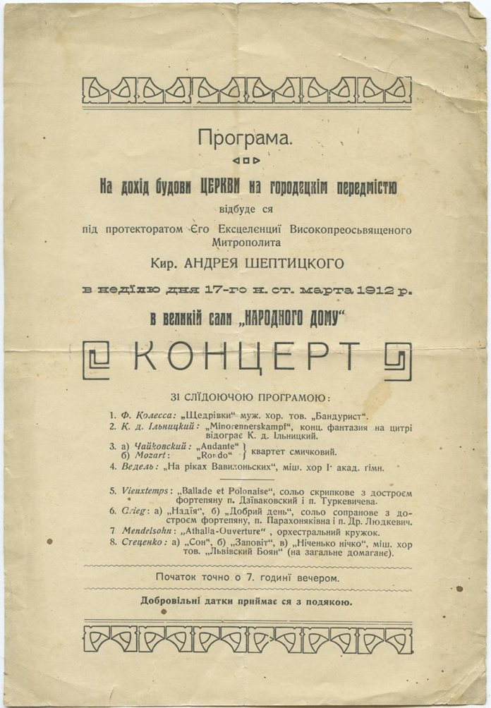 Програма концерту за участю Олександри Парахоняк, рецензію на який писав Станіслав Людкевич.