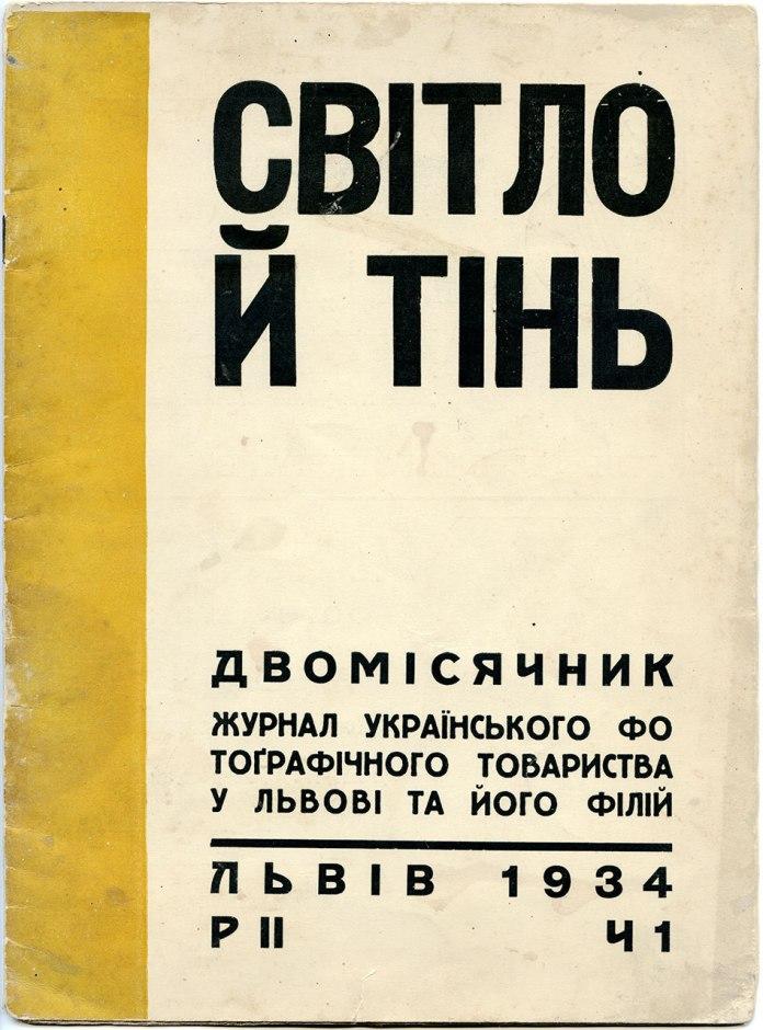 """Титульна сторінка першого числа журналу """"Світло й тінь"""" за 1934 рік"""
