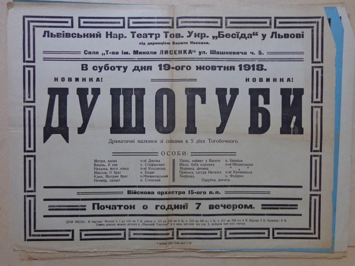 Афіша драматичні картини зі співами у на 5 дій «Душогуби» І. Тогобочного