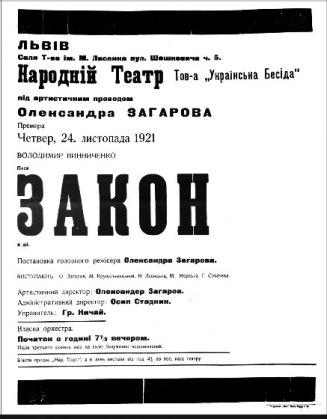 Афіша музично-драматичної вистави