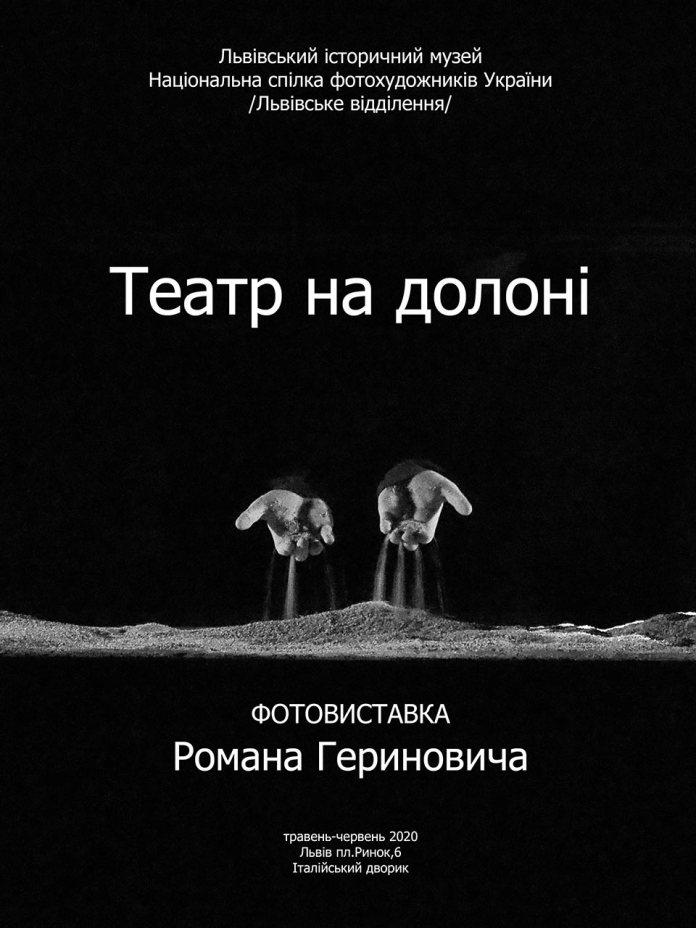 """Афіша виставки Романа Гериновича """"Театр на долоні"""""""