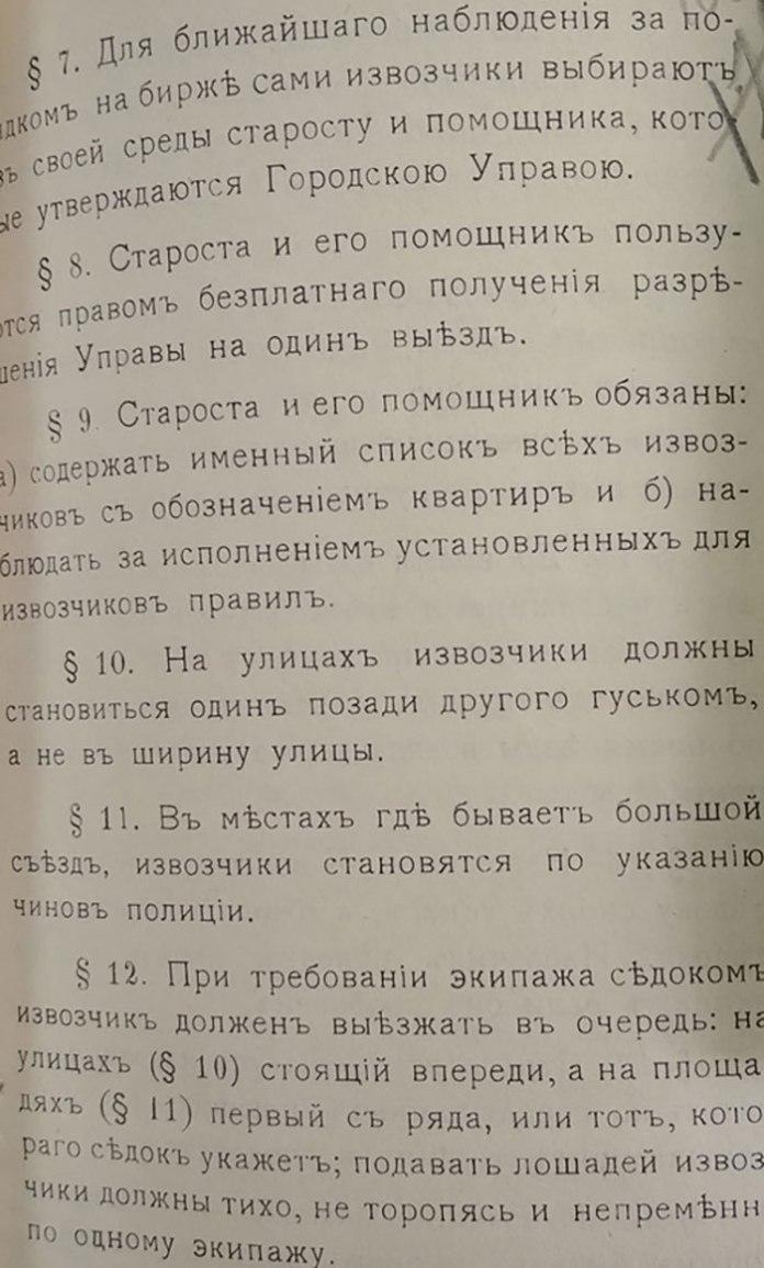 Офіційна збірка оновлених правил «Объ извозномъ промыслѣ въ городѣ Луцкѣ».