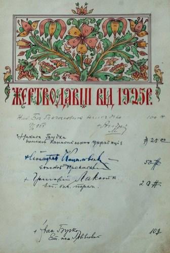Сторінка зі списком жертводавців у «Золотій книзі»