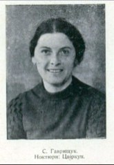 Софія Гаврищук (Цвіркун). Фото з програмки вистави опери «Ноктюрн». З архіву ЛНМА ім. М. Лисенка