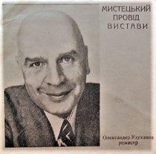 Олександр Улуханов