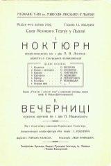 Програмка вистави опери «Ноктюрн». З архіву ЛНМА ім.М.Лисенка