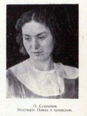 Оля Сушківна (Панна з трояндою). Фото з програмки вистави опери «Ноктюрн». З архіву ЛНМА ім.М.Лисенка