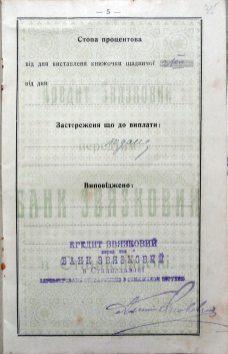 Ощадна книжка Петра Франка, видана 7 травня 1919 р. у Станиславові