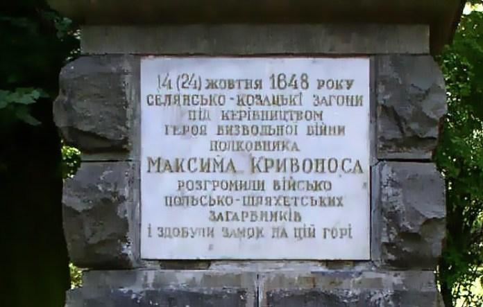 Пам'ятник Максимові Кривоносу