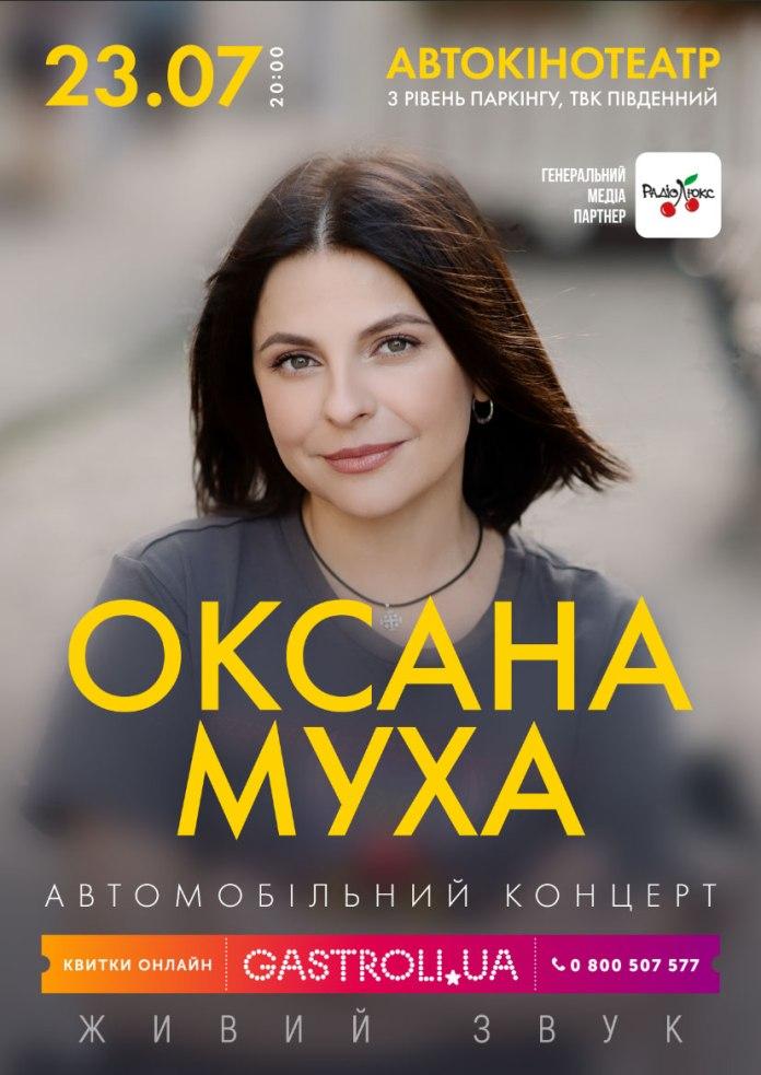 «Голос країни» Оксана Муха запрошує львів'ян на свій перший автомобільний концерт