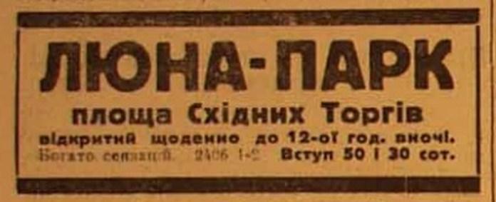 """Реклама Луна-парку. (""""Діло"""", ч. 146 від 4 липня 1930 р.)"""