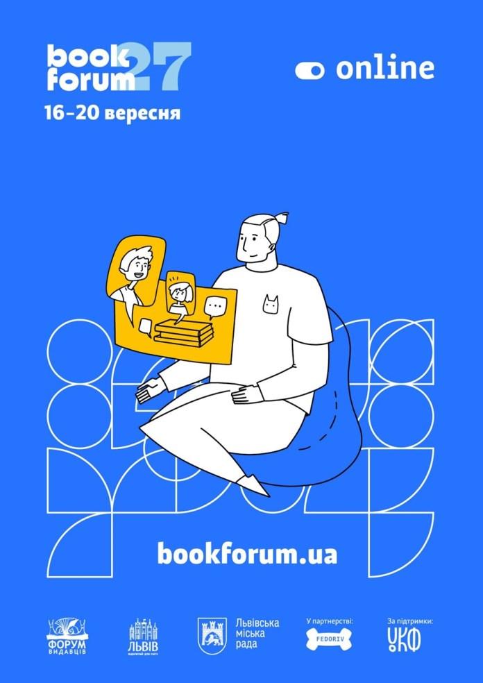 Постер 27 Львівського міжнародного BookForum