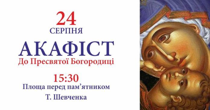 З нагоди Дня Незалежності «Дударик» запрошує відправити Акафіст до Пресвятої Богородиці